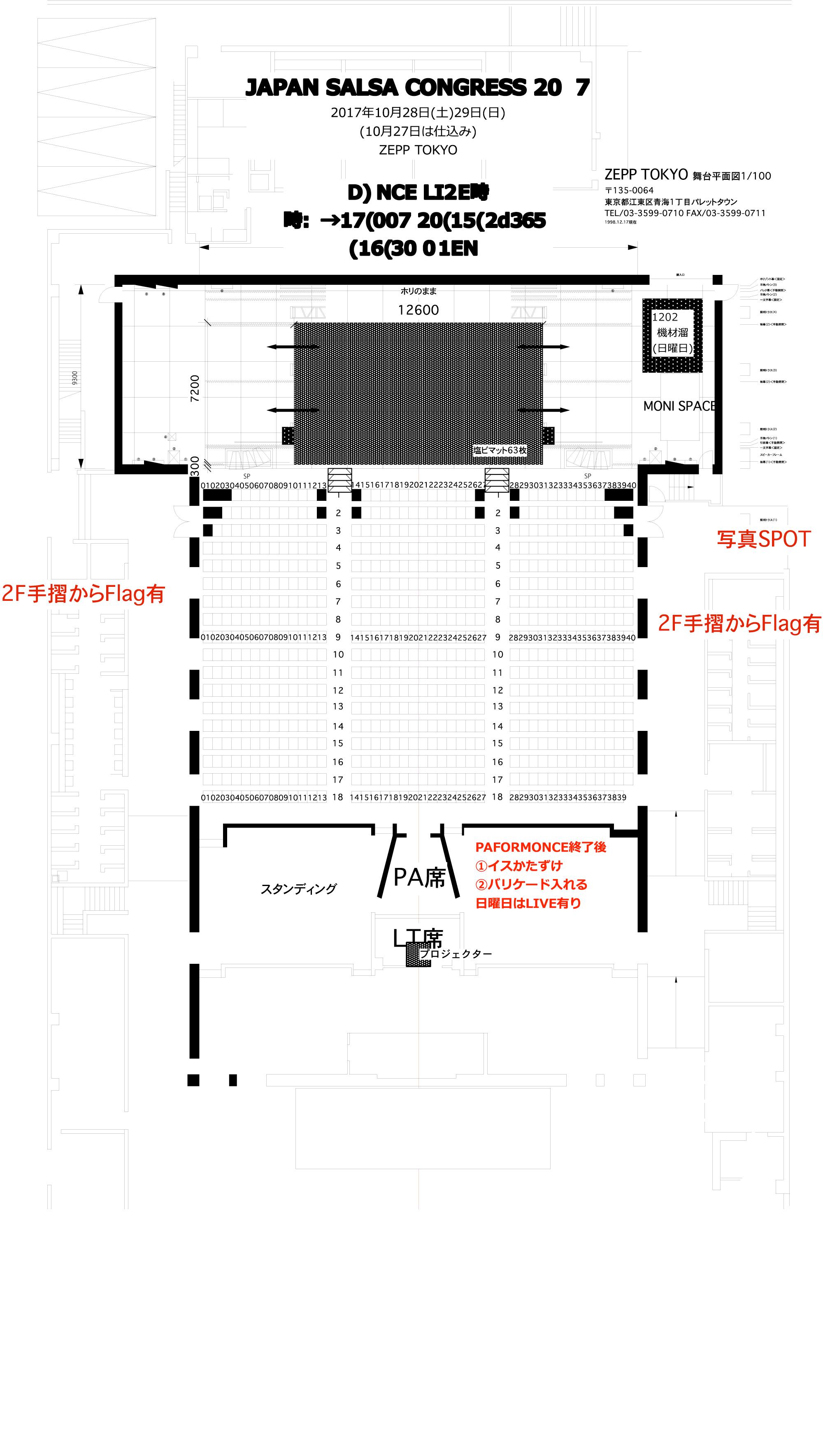 17'サルサ.図面(v1019)-Parformance