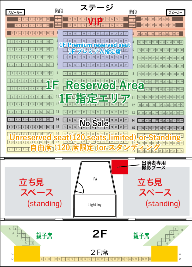 Japan Salsa Congress 2018 Seat Map